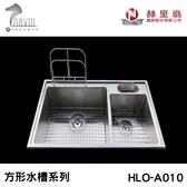 《赫里翁》HLO-A010 方形水槽 MIT歐化不銹鋼 廚房水槽