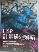 【書寶二手書T5/投資_JIT】HSP計量操盤策略_王朝丞