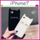 Apple iPhone7 4.7吋 Plus 5.5吋 鬍鬚貓背蓋 矽膠手機套 全包邊保護套 萌貓咪手機殼 立體造型保護殼