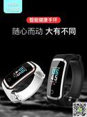 智慧手環男女測血壓心率睡眠防水跑步計步器藍芽多功能彩屏運動手錶3適用 印象部落