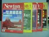 【書寶二手書T6/雜誌期刊_RIX】牛頓_211~217期間_共4本合售_地球遺產等