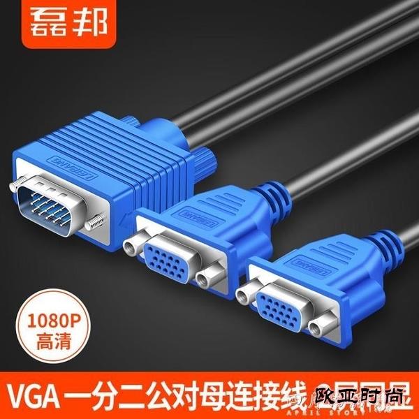 磊邦VGA分配器一分二高清視頻監控器電腦顯示器分屏器一進二出分頻器1分2線投影儀轉換器