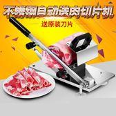 切肉片機羊肉切片機家用手動牛羊肉切肉機涮羊肉肉捲商用切片機MJBL