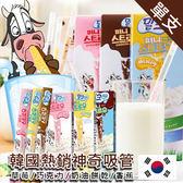 【即期19/2/19可接受再下單】韓國 人氣商品 FUNNY STRAWS 神奇吸管 (單支)  巧克力/奶油/草莓餅乾