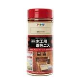 日本 ASAHIPEN 木器著色清漆 透明 亮光 0.3L