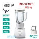 國際牌 Panasonic MX-GX1061 多功能果汁機