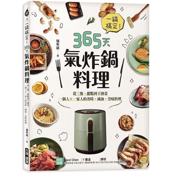 一鍋搞定!365天氣炸鍋料理:從三餐、甜點到下酒菜、一個人X一家人的省時.減油.