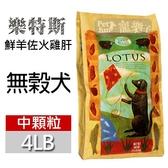 [寵樂子]《LOTUS 樂特斯手感慢培鮮糧》紐西蘭無榖鮮羊佐火雞肝 - 成犬中顆粒 4LB