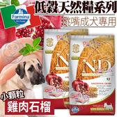 【培菓平價寵物網】(送刮刮卡*1張)法米納》ND低穀挑嘴成犬天然糧雞肉石榴(小顆粒)-2.5kg(免運)