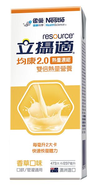 雀巢立攝適2.0熱量濃縮配方237ml / 1箱 *維康*