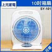 上元家電 10吋箱扇 電扇 風扇 SY-101 美觀耐用 三段風速 風力強勁 台灣製造 一筆單限購一組