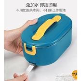 電熱飯盒免注水電熱飯盒可插電加熱便當盒新款保溫自熱上班族熱飯網紅便攜 【全館免運】
