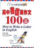 (二手書)高中書信英作文100篇【升大學考試新趨勢】