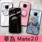 【萌萌噠】華為 HUAWEI Mate20 pro Mate20X 冷淡風創意女款 網紅大理石紋 全包軟邊玻璃背板 手機殼