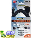 [106玉山最低比價網] 大通PX HDMI to DVI 3M(3米)傳輸線(HDMI-3MMD)