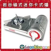 【樂購王】岩谷《磁式迷你卡式爐》 CB-JRC-PSD iwatani 輕巧便攜 輕薄型【B0399】