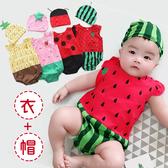 無袖包屁衣(贈寶寶帽) 水果連身兔裝 春夏童裝 (XE1361) 好娃娃