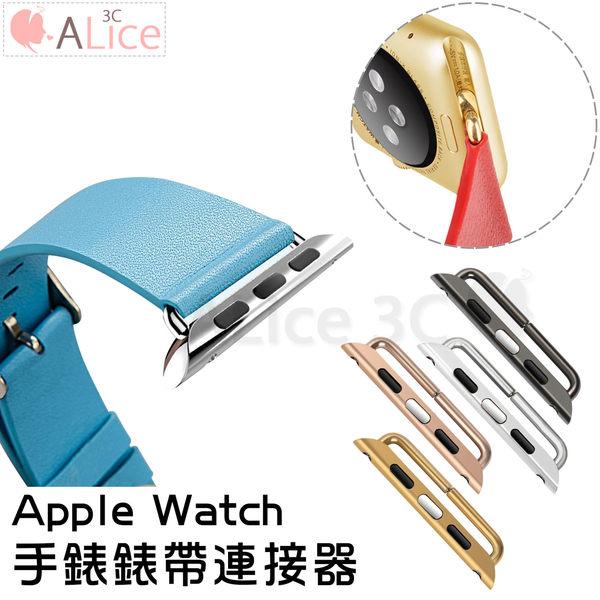 Apple Watch 錶帶連接器【E9-005】轉換器 金屬錶帶 通用錶帶扣 錶環連接扣 38/42mm 玫瑰金
