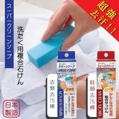 日本製頑強污垢強效清潔去污棒/洗鞋皂、洗衣皂(100g)