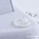 【Sayaka紗彌佳】925純銀香水花園花朵造型開口戒