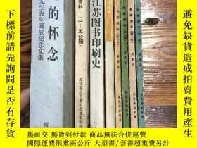 二手書博民逛書店江蘇圖書印刷史罕見MY28065 倪波 江蘇人民出版社 出版19