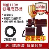 【台灣現貨 一日到貨】 110V磨豆機 電動咖啡磨豆機 600N家用咖啡豆研磨機