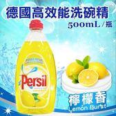 Persil高效能洗碗精500ml/檸檬香x6入