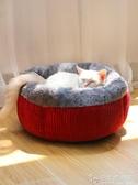 貓窩冬季保暖加厚貓咪窩墊半封閉式四季通用貓床寵物狗窩冬天用品ATF 安妮塔小鋪