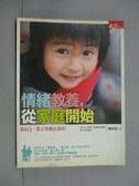 【書寶二手書T6/家庭_ZAP】情緒教養從家庭開始_楊俐容