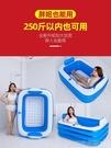 泡澡桶 可折疊充氣浴缸大人泡澡桶家用全身浴盆雙人沐浴桶坐躺女泡澡神器 印象家品