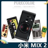 Xiaomi 小米 MIX 2 復古偽裝保護套 軟殼 懷舊彩繪 計算機 鍵盤 錄音帶 矽膠套 手機套 手機殼