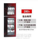 消毒櫃208L家用立式不銹鋼雙門櫃廚房餐具消毒碗櫃餐廳大容量商用櫃MBS『潮流世家』