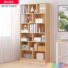 書架簡約現代落地式儲物書櫃省空間學生臥室多層收納架客廳置物架 2021新款書架