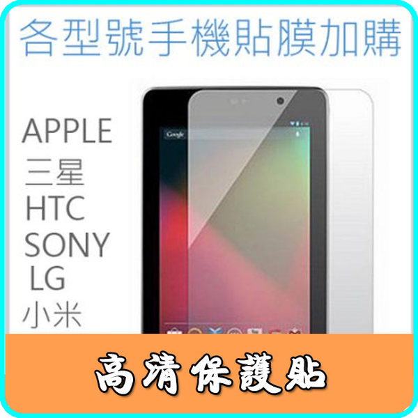 三星 Galaxy A5 A7 E7 Note4 3 Note Edge S6 edge S4 S3 高清 螢幕保護貼 保護膜 手機貼膜 手機貼