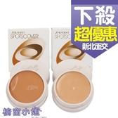SHISEIDO 資生堂 蓋斑膏/遮瑕蜜/遮瑕膏 20G S100/S101 二色可選 COSME