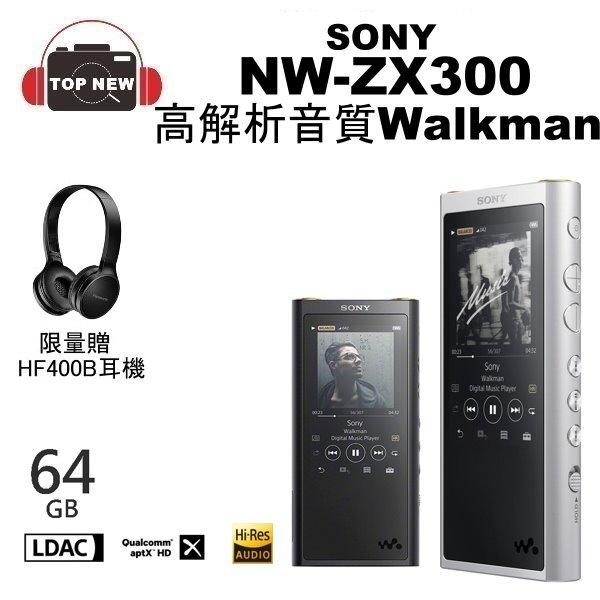 (贈藍芽耳機) SONY NW-ZX300 高解析音質 Walkman MP3播放器 #藍芽 隨身聽 MP4 公司貨