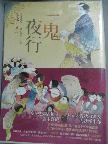 【書寶二手書T1/翻譯小說_NAG】一鬼夜行_小松艾梅兒