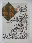 【書寶二手書T2/武俠小說_A27】龍戰在野卷十六_黃易
