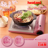日本Iwatani岩谷達人slim磁式超薄型高效能瓦斯爐-櫻花粉