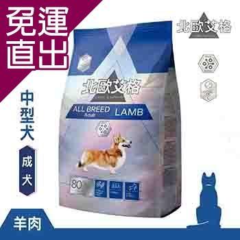 北歐艾格 中型成犬 羊肉 2.8KG 狗飼料 小/中/大型犬 雞肉/羊肉/鮭魚 送贈品【免運直出】