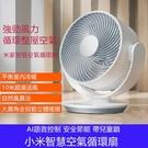 【小米米家】 智慧空氣循環扇 (平輸品)