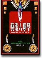 二手書博民逛書店《藝術人類學》 R2Y ISBN:957851073X│Robe