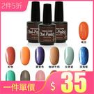 TOKYO STAR 莫蘭迪色系 可卸式彩色指甲油膠 珠光 15ML 【PS49~61】裸色 光撩甲油膠 璀璨膠