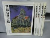 【書寶二手書T2/藝術_PLN】世界名畫之旅_1~5冊合售