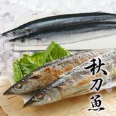 秋刀魚9kg/箱★團購價~免運費