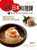(二手書)我的家常日本料理課