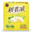 新貴派清爽檸檬252G【愛買】
