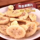 香蕉厚片蔬菜餅乾~天然蔬果片 烘焙蔬果餅乾 蔬果脆片 零食 餅乾 健康 新鮮 美味 180克 【正心堂】