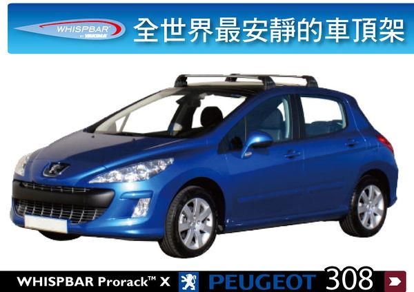 ∥MyRack∥WHISPBAR FLUSH BAR Peugeot 308 專用車頂架∥全世界最安靜的行李架 橫桿∥