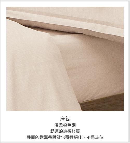 【e-mission】Agnis-pink 竹節紗純棉雙人四件式床包組